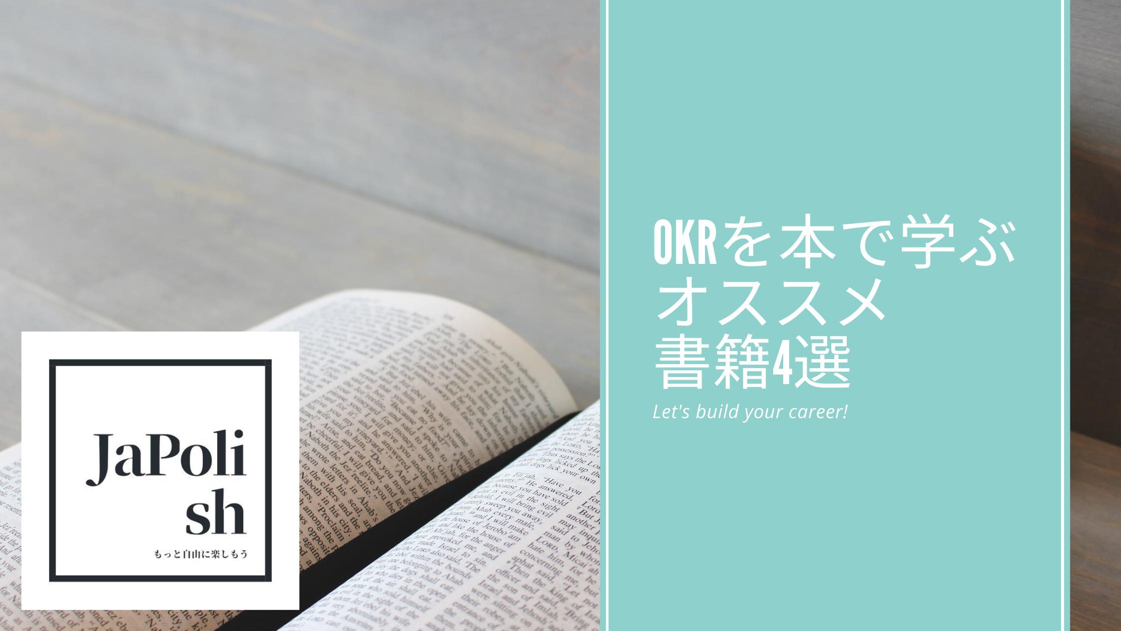 OKRを本で学ぶオススメ書籍4選